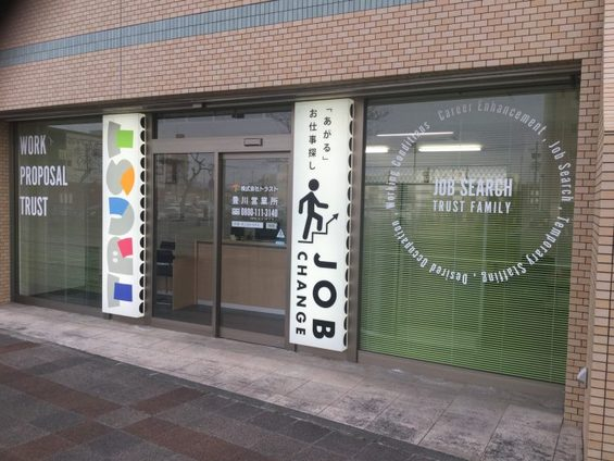 豊川営業所がオープンしました。