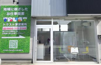 津営業所がオープンしました。