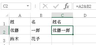 Excelで文字列を足算 連結