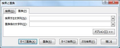 Excel検索と置換